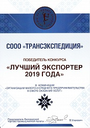 "Diploma of the winner of competition «2019 Best Exporter» in the ""Organization of Small and Average Business in the Sphere of Rendering Services"" nomination"