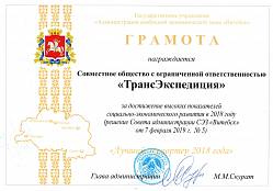 Diploma for the achievement of high indicators of social and economic development in 2018
