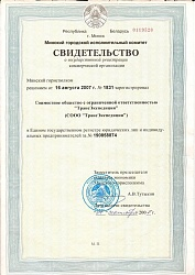 Certificate of state registration of TransExpedition Joint Limited Liability Company