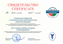 Certificate of inclusion in the Register of Reliable Partners of the Republic of Belarus.