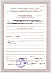 Certificate for purpose of cargo handling