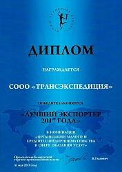 Diploma of the winner of competition «2017 Best Exporter»