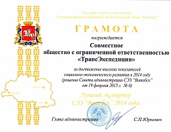 Diploma for the achievement of high indicators of social and economic development in 2014