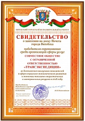 Victory for achievement of the best indicators in the sphere of social and economic development and economy of fuel and energy and material resources in 2018