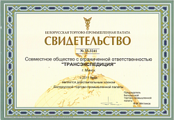 Сertificate of entry into the Belarusian Chamber of Commerce and Industry in 2011.